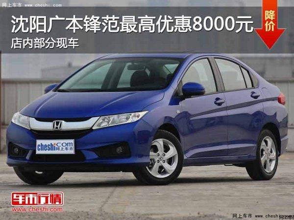 广本锋范最高优惠8000元 降价竞争起亚K2-图1
