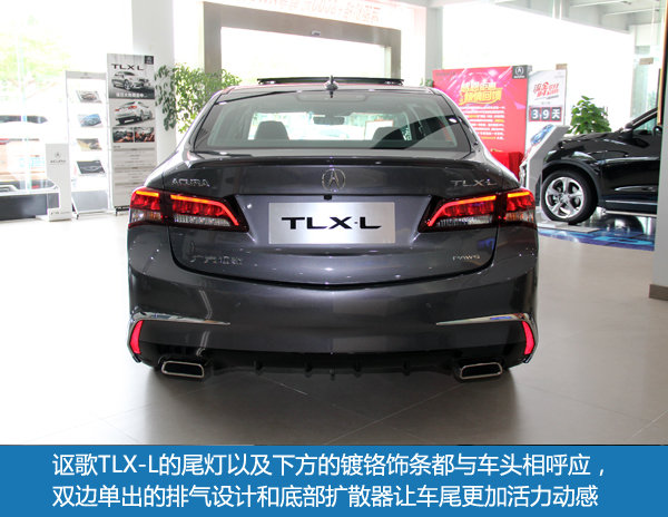 东莞实拍广汽讴歌TLX-L-图10