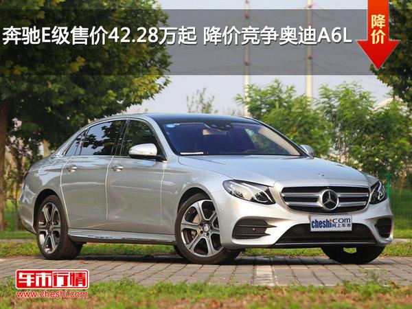 奔驰E级售价42.28万起 降价竞争奥迪A6L-图1