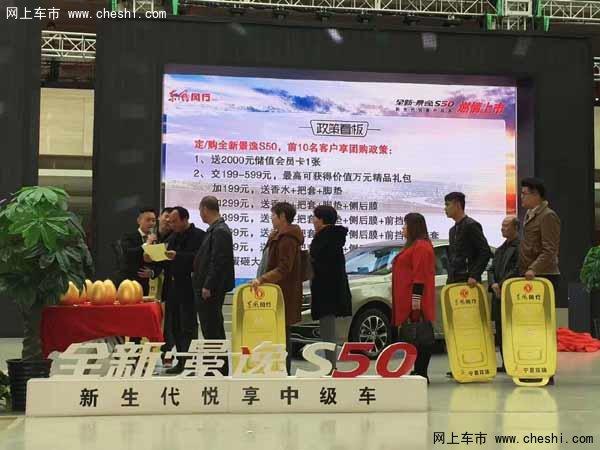 焕新自我 悦享幸福 全新景逸S50宁夏上市-图7