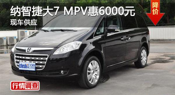 纳智捷大7 MPV惠6000元 降价竞别克GL8-图1