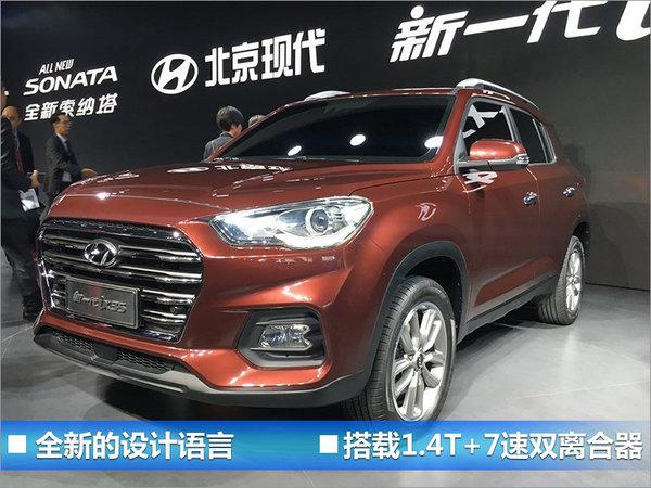 北京现代4款新SUV将上市 搭小排量发动机-图4