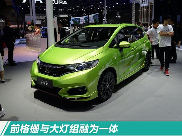 广汽本田新飞度3天后上市 涨0.12万元/增3款车型-图4