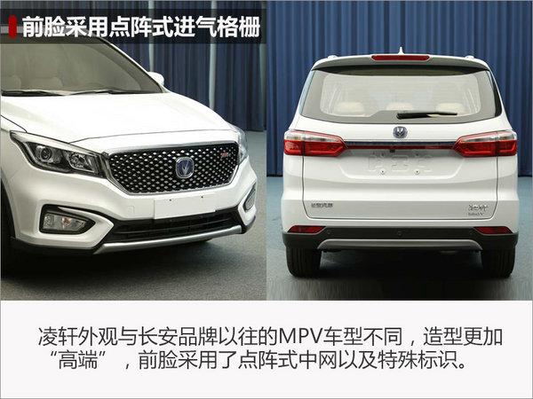 长安全新MPV凌轩搭1.5T 动力超宝骏730-图3