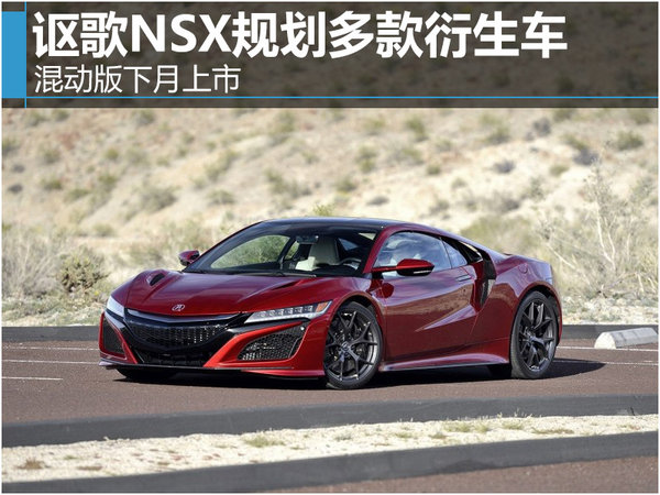讴歌NSX规划多款衍生车 混动版下月上市-图1