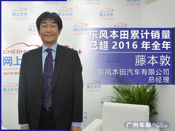 产能告急!东风本田今年销量已超去年全年-图1
