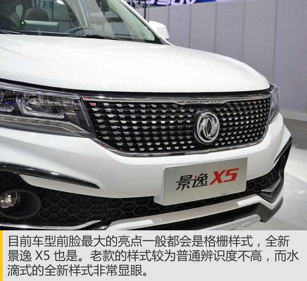 货真价实的全新车型 实拍全新景逸X5-图4