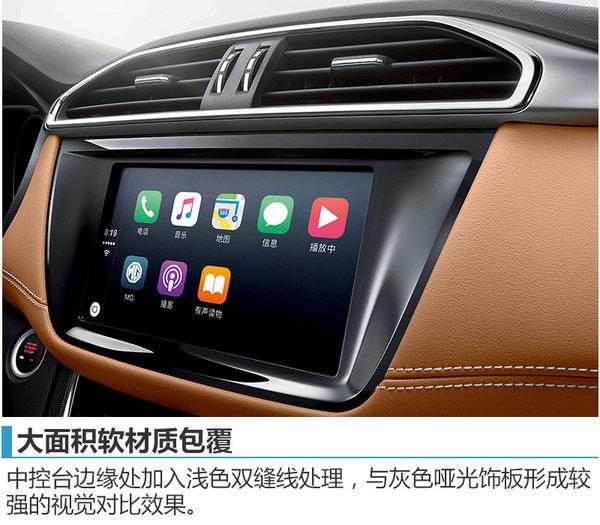 本月19日上市 名爵锐腾SUV设计大幅调整-图4