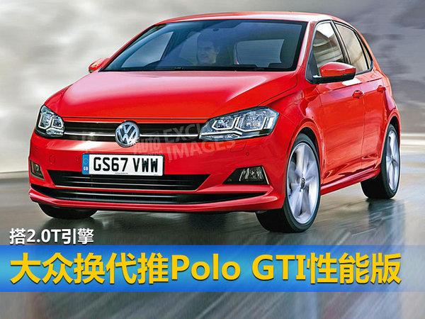 大众换代推Polo GTI性能版 搭2.0T引擎-图1