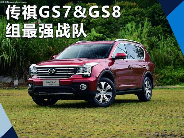 传祺GS7/GS8组最强战队 挑战中高端SUV市场新高-图1