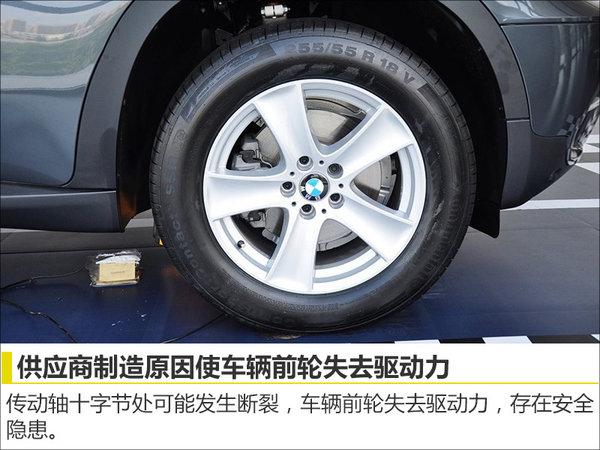 宝马进口X5、X6前轮失去驱动力存在安全隐患-图2