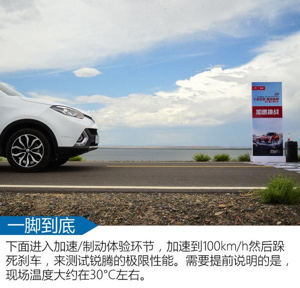 国产SUV实力派 2016款锐腾2.0TGI试驾-图12