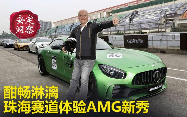 酣畅淋漓,珠海赛道体验AMG新秀-图1