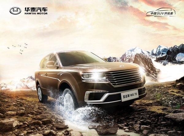 华泰汽车联手曙光汽车发布系列新品车型-图4