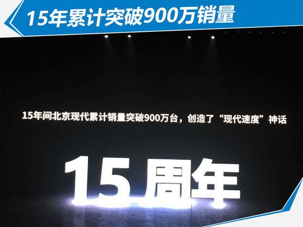 北京现代新ix35正式上市 售价11.99-16.19万元-图7
