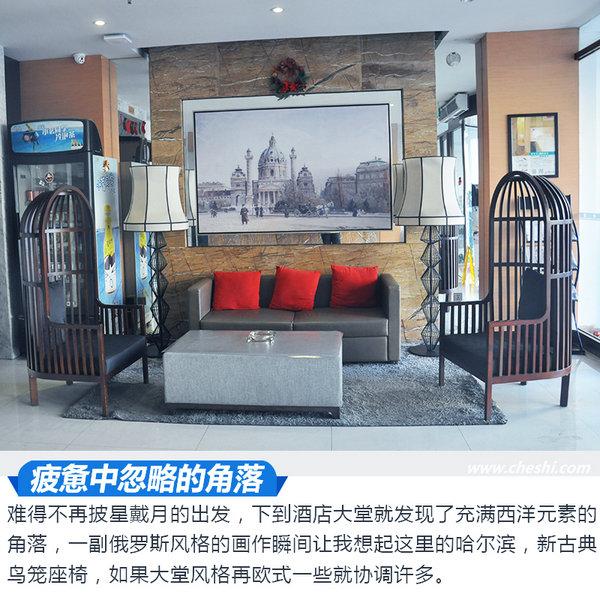 畅游浪漫主义冰城  最强中国车·冰雪奇缘Day-5-图2