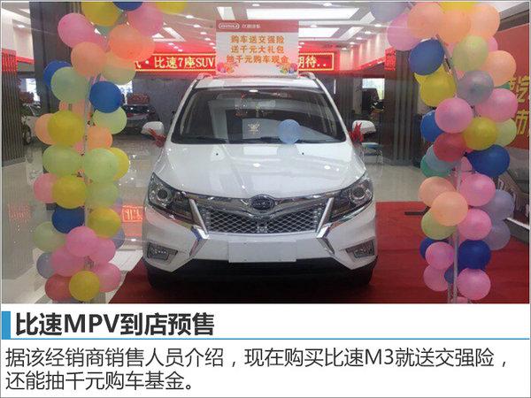 比速7座紧凑MPV-本月上市 预售6万元起-图2