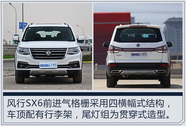 东风风行SX6新增1.3T车型 售7.99-8.29万元-图3