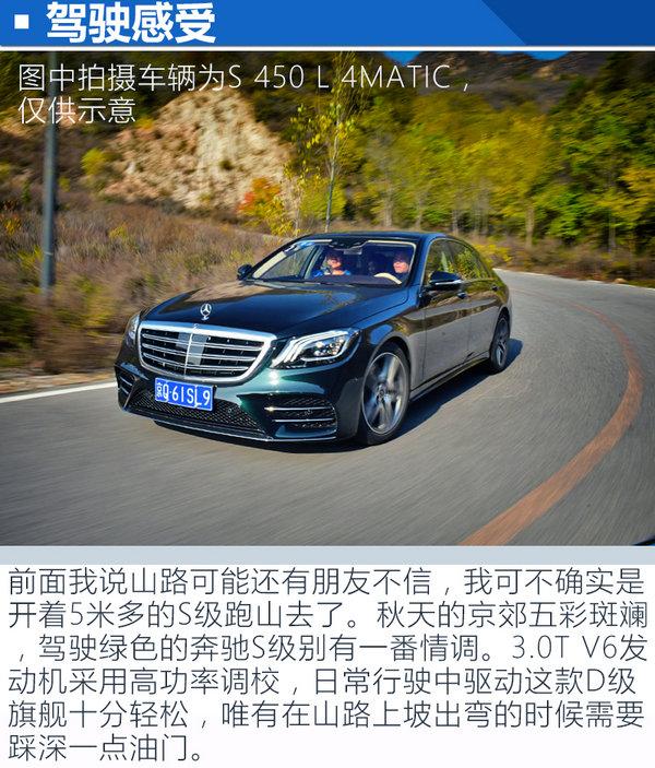 进入弯道请放开方向盘 新一代奔驰S级智能驾驶体验-图12