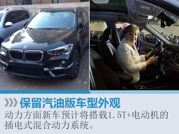 华晨宝马前6月销量增7% 年内将推3新车-图3