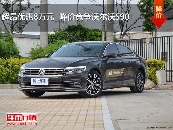 辉昂优惠8万元  降价竞争沃尔沃S90-图1