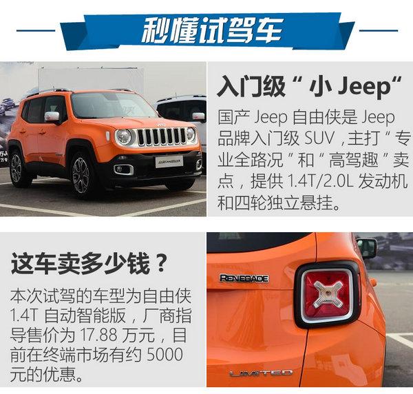 一辆好玩的SUV 国产Jeep自由侠怎么样?-图2
