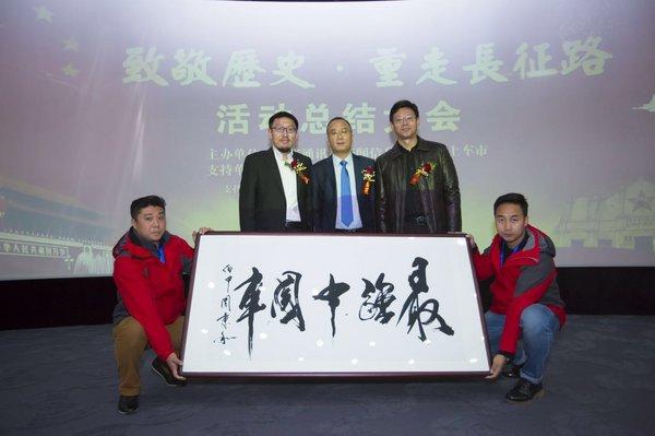 """""""致敬历史·重走长征路""""活动在北京汽车博物馆举行总结大会-图1"""