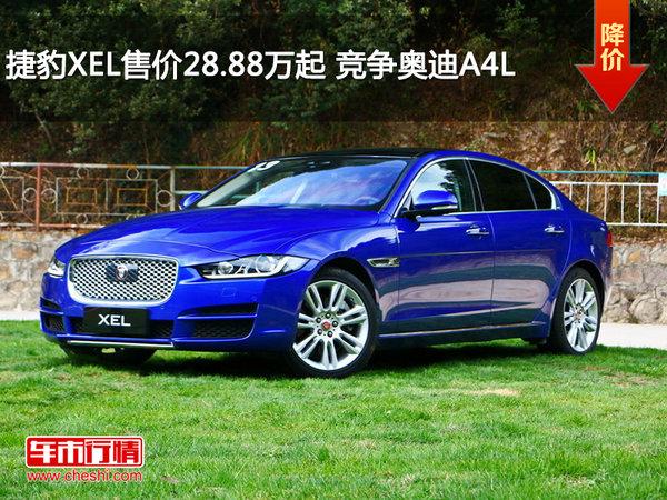 捷豹XEL售价28.88万起 竞争奥迪A4L-图1