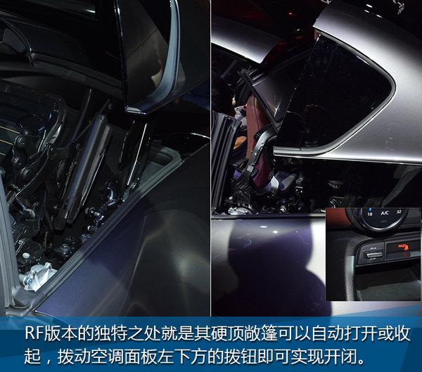 拉风轻而易举 上海车展实拍马自达MX-5 RF-图7