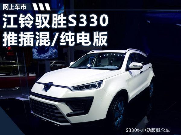 江铃驭胜S330插混/纯电版-谍照 续航达350km-图1