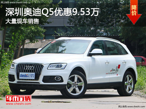 深圳奥迪Q5优惠9.53万元 竞争宝马X3-图1
