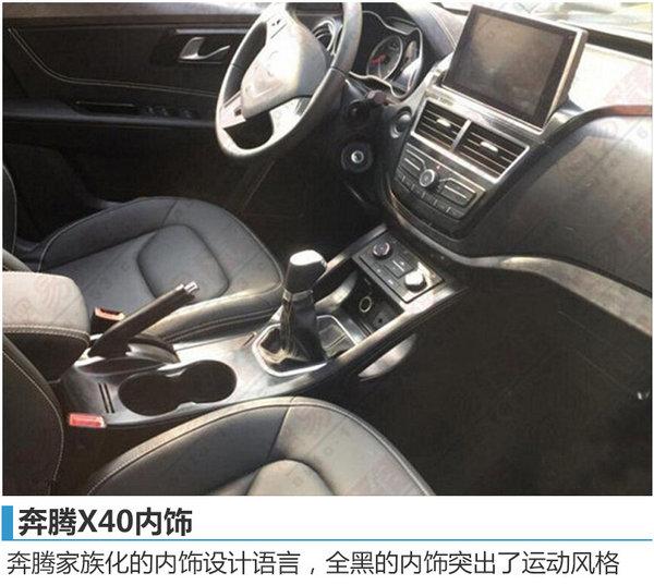 奔腾全新SUV车展首发 竞争哈弗H2-图6