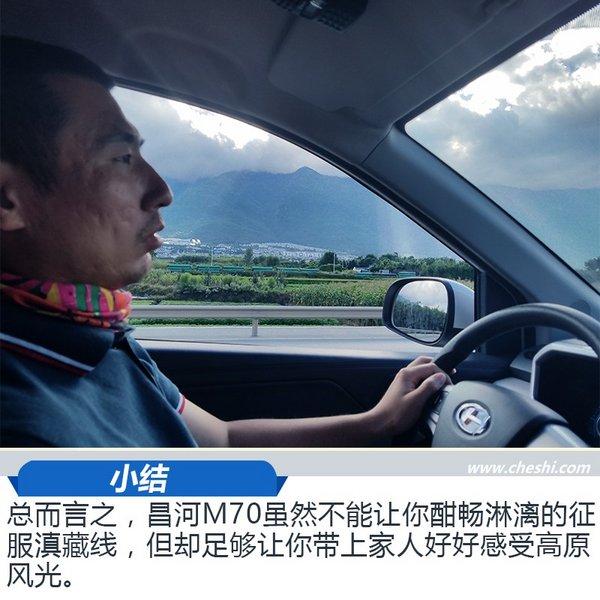 """""""出去走走"""" 北汽昌河M70茶马古道花式测车-图11"""
