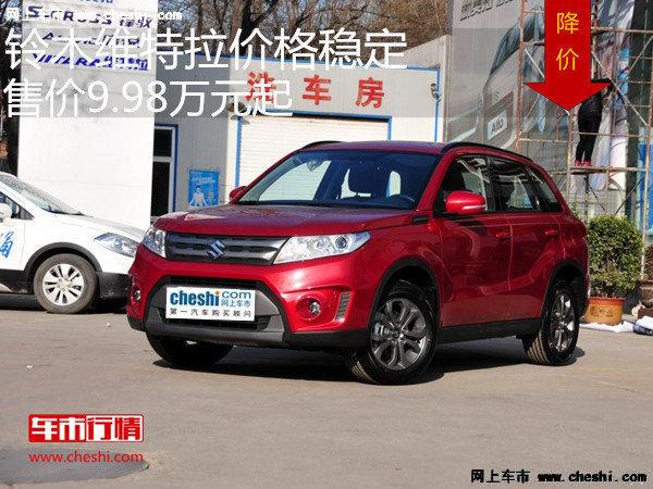 铃木维特拉9.98万元起 降价竞争现代IX25-图1