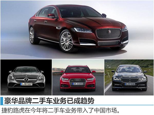 捷豹路虎二手车战略升级 助在华市场发展-图3