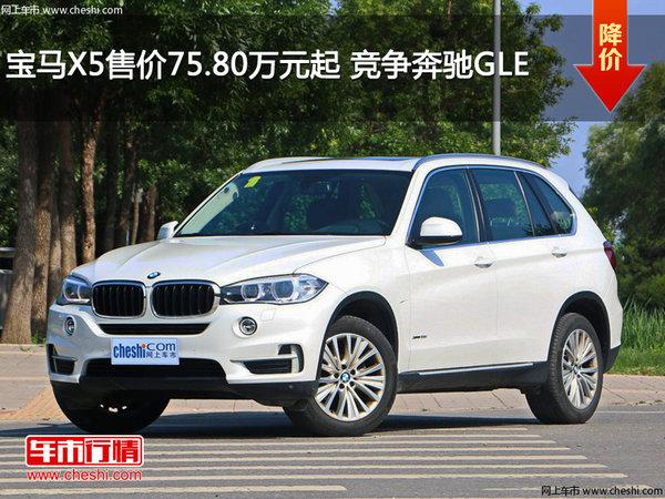 宝马X5售价75.80万元起 竞争奔驰GLE-图1