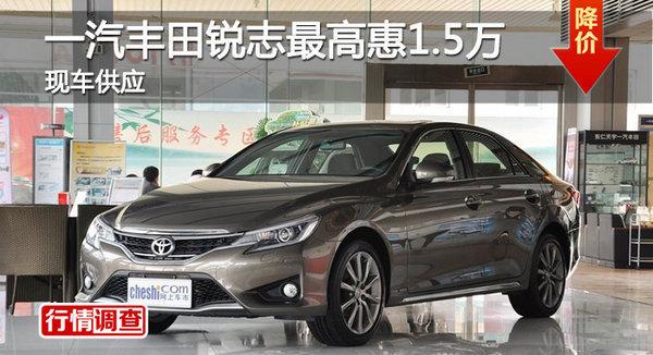 长沙丰田锐志优惠1.5万 降价竞别克君威-图1