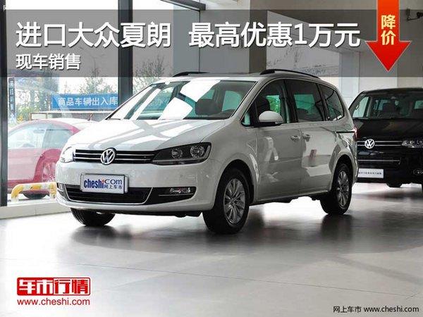 银川购进口大众夏朗最高优惠1万元 现车高清图片