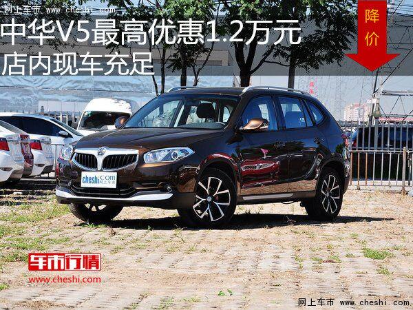 中华V5最高优惠1.2万元  店内现车充足-图1