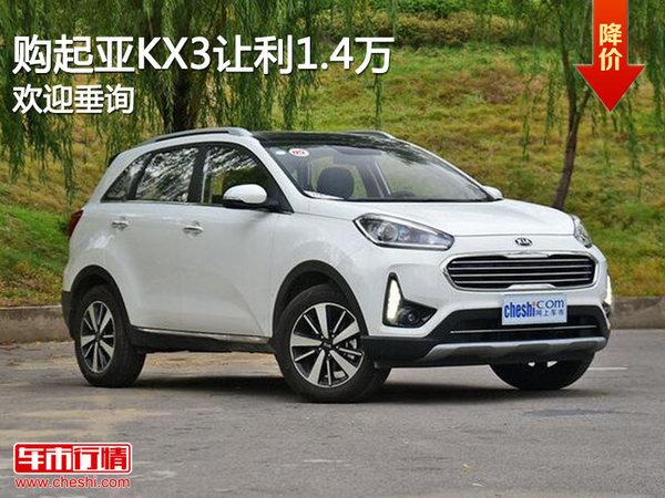 购起亚KX3让利1.4万 竞争雪铁龙C3-XR-图1