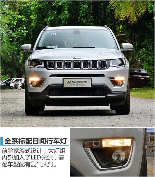 Jeep全新指南者正式上市 售价15.98万起-图2
