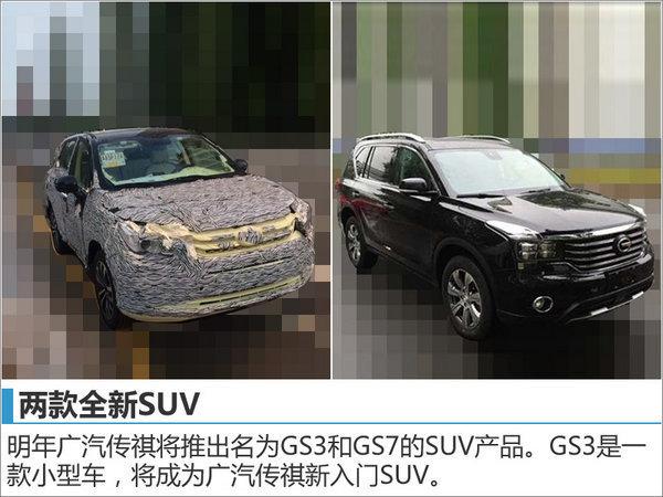广汽传祺前11月销量翻倍 SUV占比超8成-图5