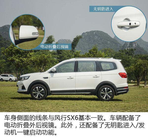 更多选择更多欢乐 试驾东风风行景逸X5/X6-图1