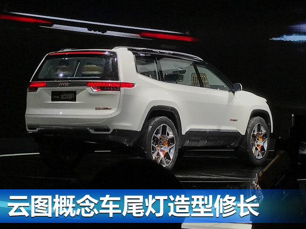Jeep全新云图概念车发布 专为中国设计-图4