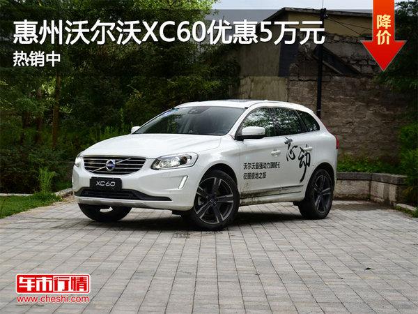 惠州沃尔沃XC60优惠高达5万元 热销中-图1