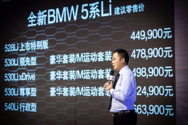 唐山星之宝全新BMW 5系发布会完美收官-图8