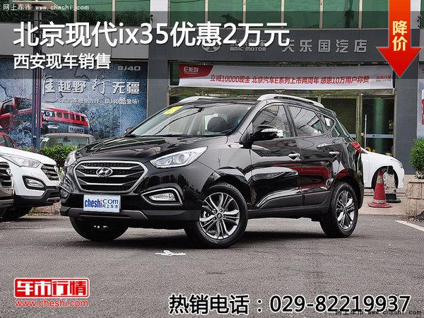 北京现代ix35优惠2万元 西安现车销售-图1