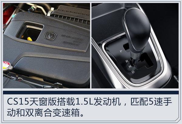 长安CS15天窗版正式上市 售价6.64-7.54万元-图8