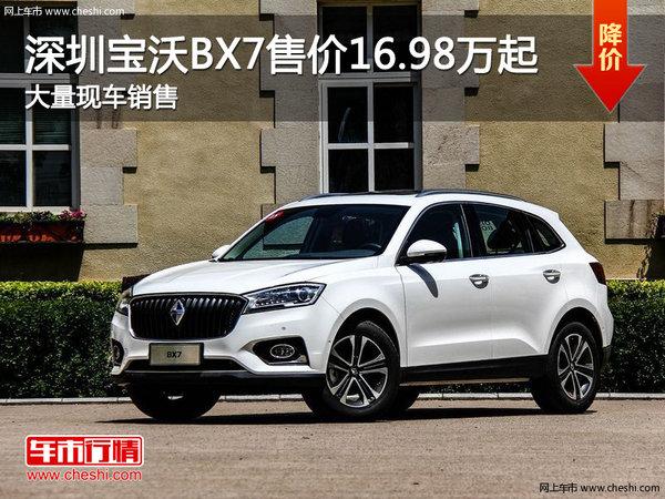 深圳宝沃BX7售价16.98万起欢迎试乘试驾-图1