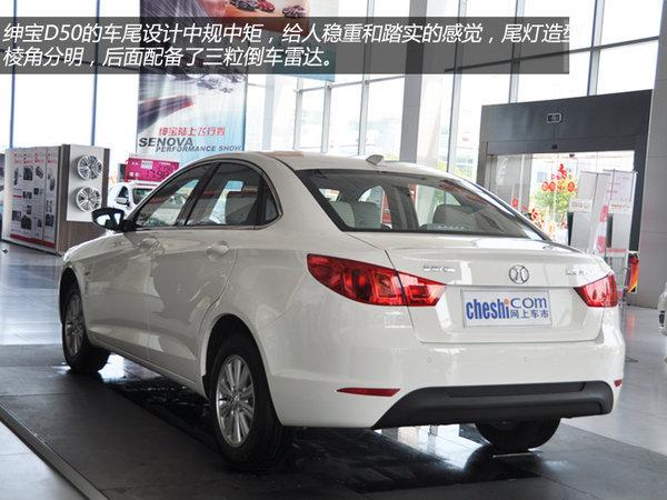 银川北京汽车绅宝D50